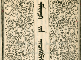 The Mongolian Gospel of Matthew
